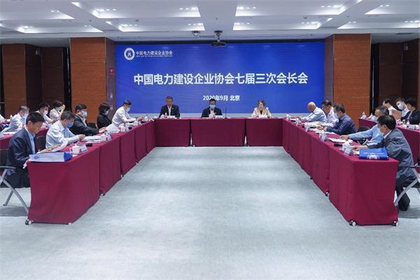 中电建协七届三次会长会在北京召开