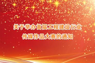 关于举办首届工程建设行业传媒作品大赛的通知