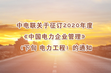 中电联关于征订2020年度《中国电力企业管理》(下旬▪电力工程)的通知