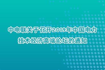 中电联关于召开2019年中国电力技术经济高端论坛的通知