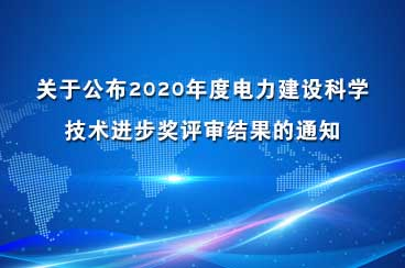 关于公布2020年度电力建设科学技术进步奖评审结果的通知