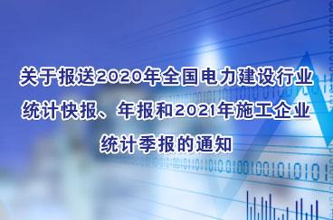 关于报送2020年全国电力建设行业统计快报、年报和2021年施工企业统计季报的通知