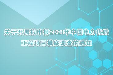 关于开展拟申报2021年中国电力优质工程项目摸底调查的通知