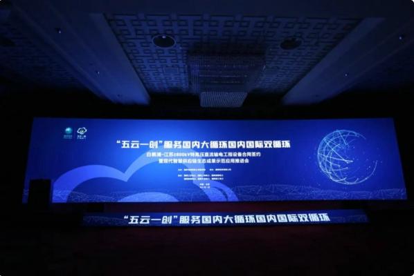国网召开现代智慧供应链生态成果示范应用推进会