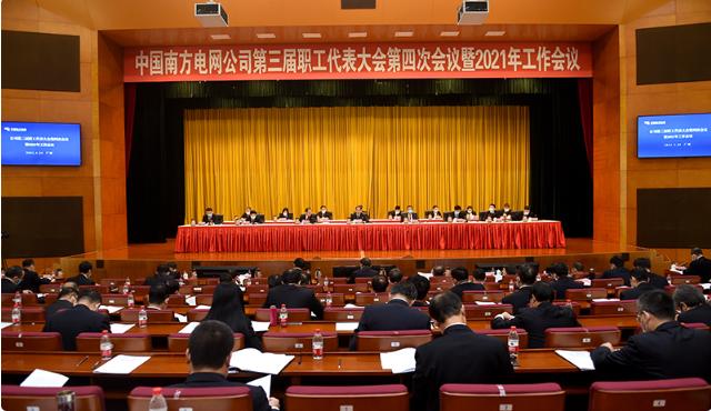 南方电网召开第三届职工代表大会第四次会议
