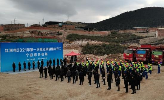 水电三局云南个旧基础设施建设项目开工