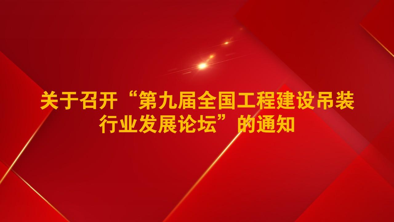"""关于召开""""第九届全国工程建设吊装行业发展论坛""""的通知"""