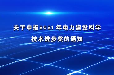 关于申报2021年电力建设科学技术进步奖的通知