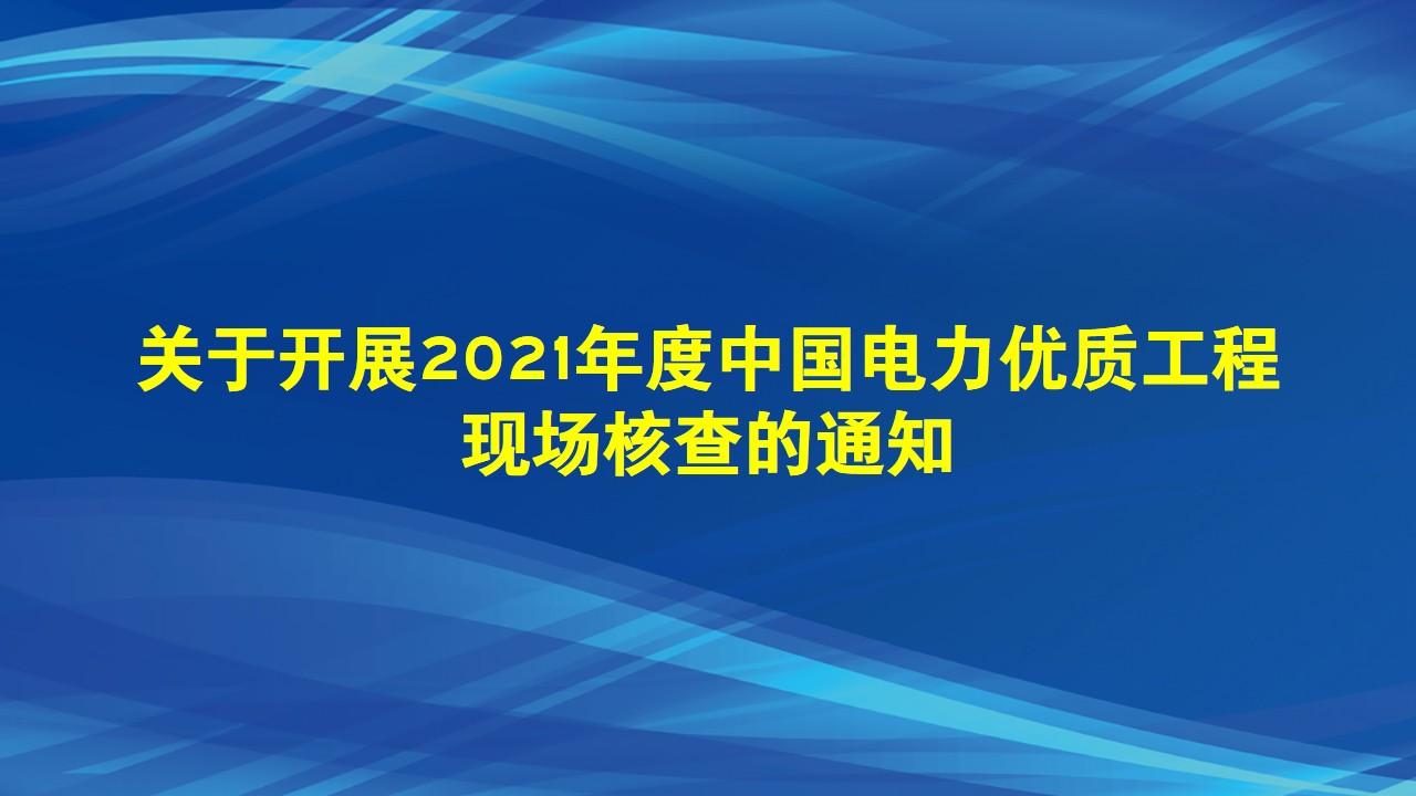 关于开展2021年度中国电力优质工程现场核查的通知