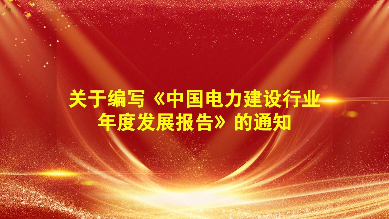 关于编写《中国电力建设行业年度发展报告》的通知