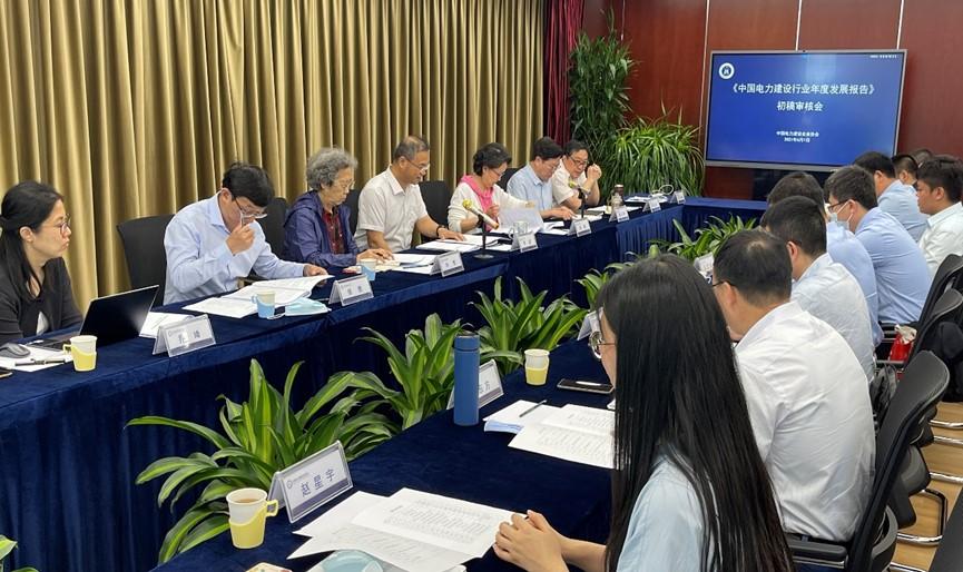 中电建协组织召开《中国电力建设行业年度发展报告》初稿审核会