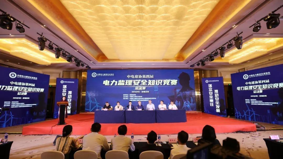 落实安全责任 推动安全发展<br/>——中电建协第四届电力监理安全知识竞赛总决赛在内蒙古呼和浩特市成功举办