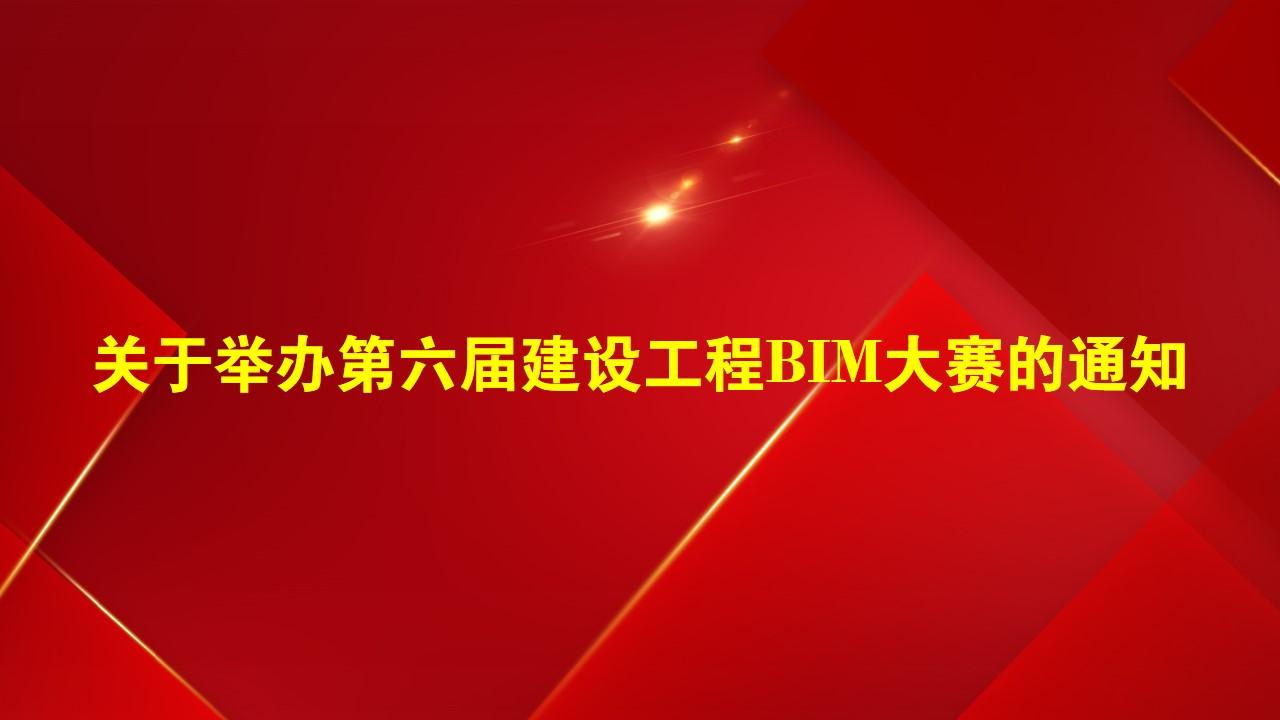 关于举办第六届建设工程BIM大赛的通知