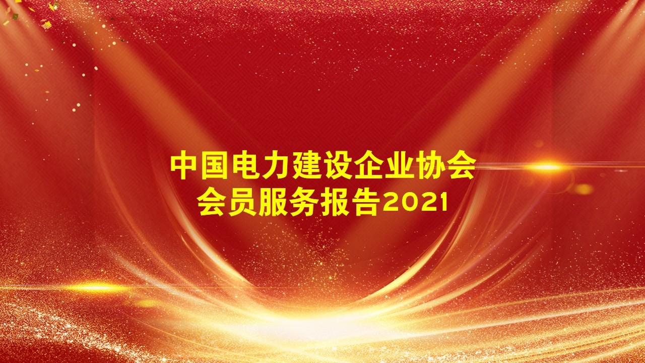 中国电力建设企业协会会员服务报告2021
