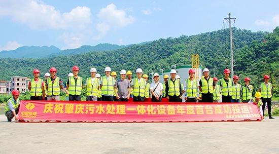 广东肇庆项目年度首台污水处理一体化设备成功投运