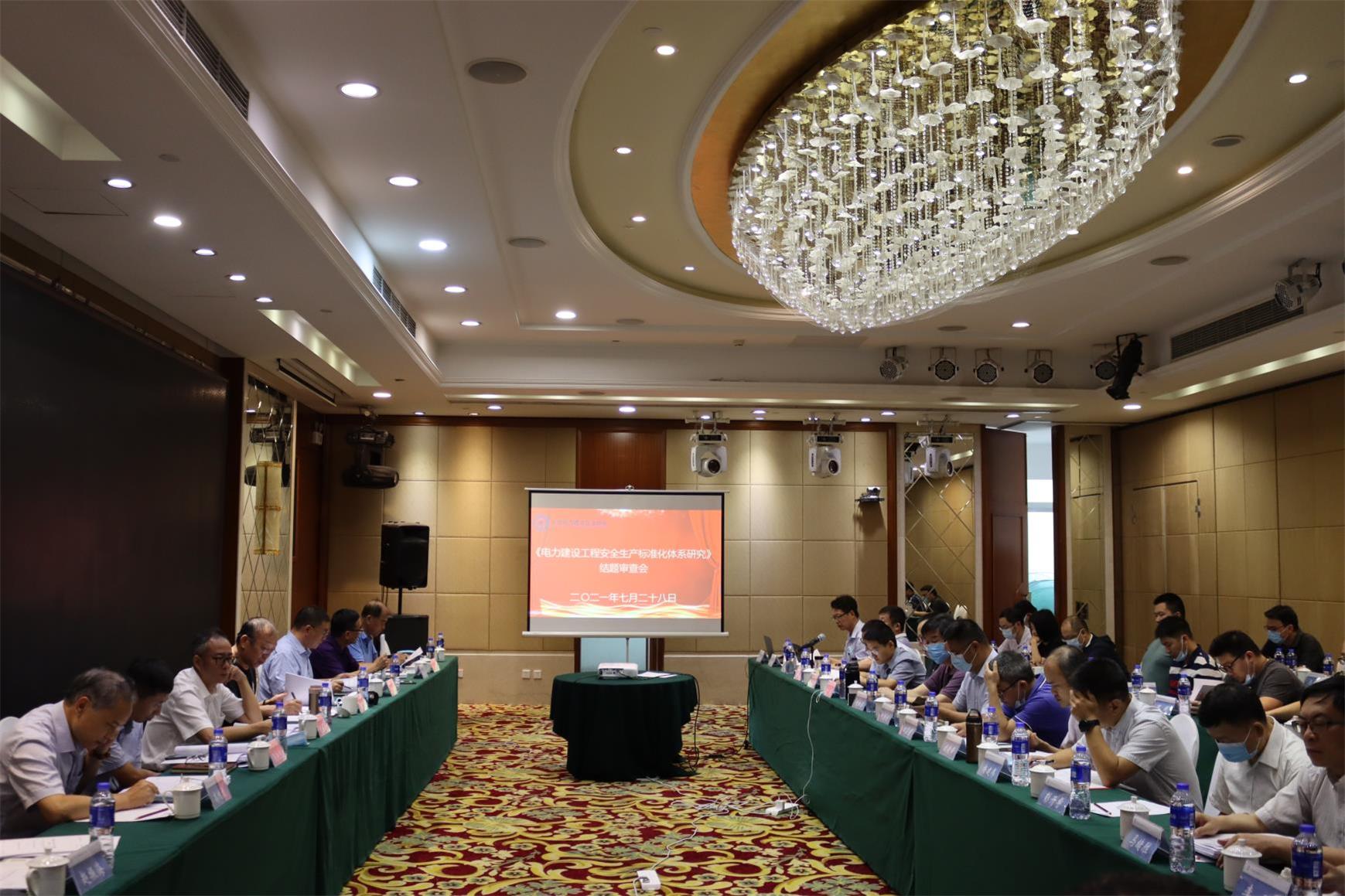 《电力建设工程安全生产标准化体系研究》结题审查会在北京成功召开