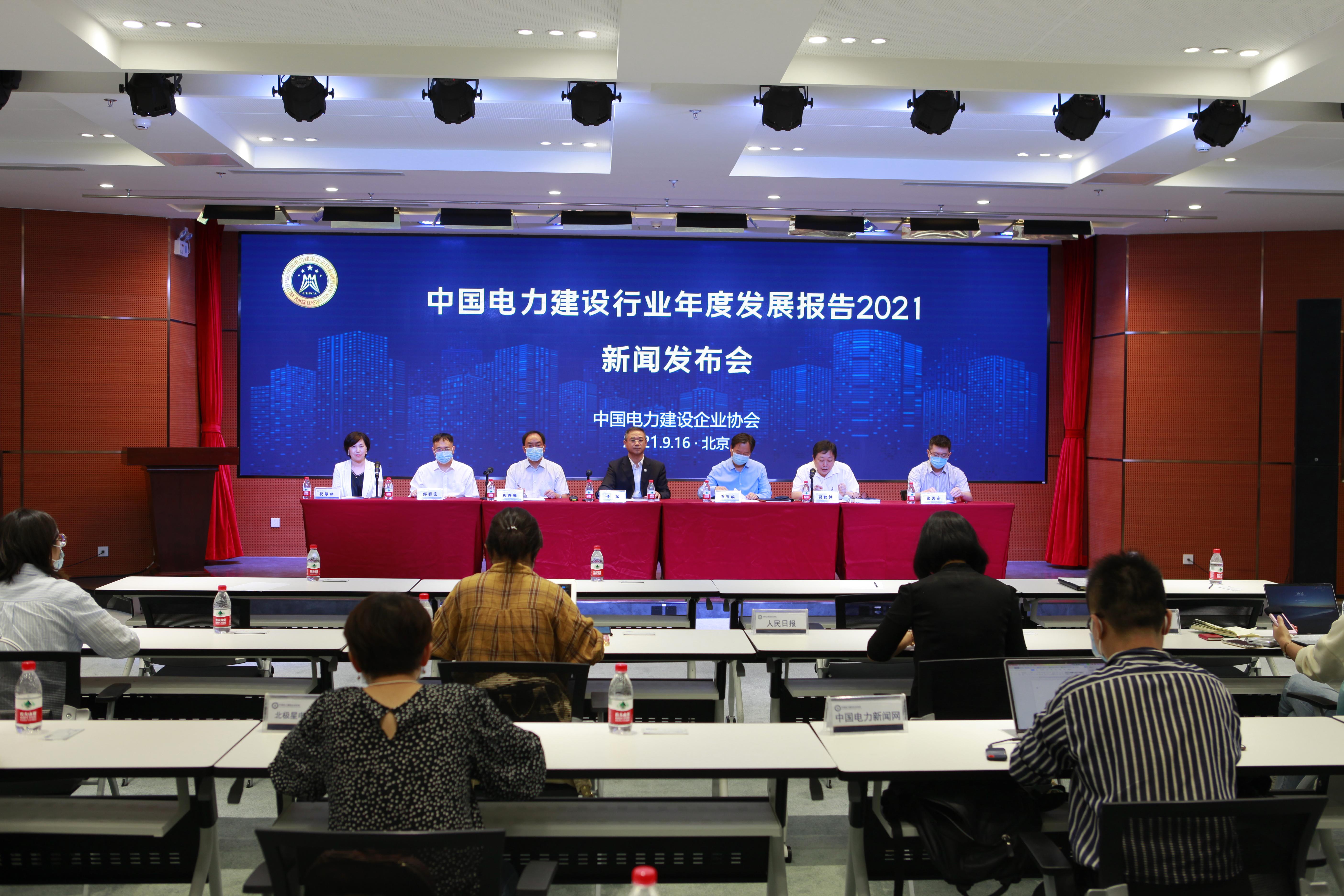 中电建协首次对外发布《中国电力建设行业年度发展报告2021》