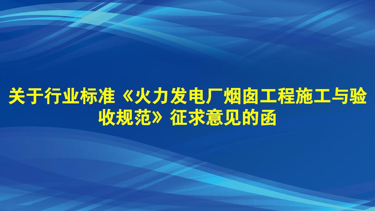 关于行业标准《火力发电厂烟囱工程施工与验收规范》征求意见的函