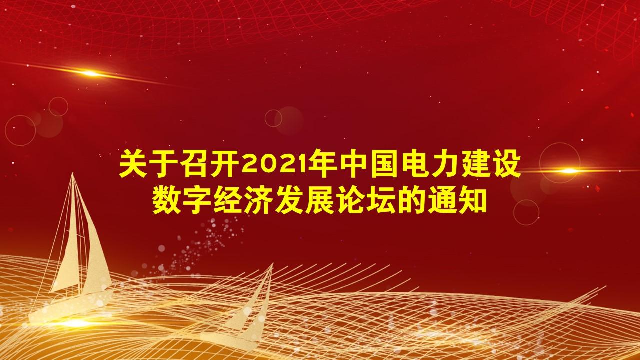关于召开2021年中国电力建设数字经济发展论坛的通知