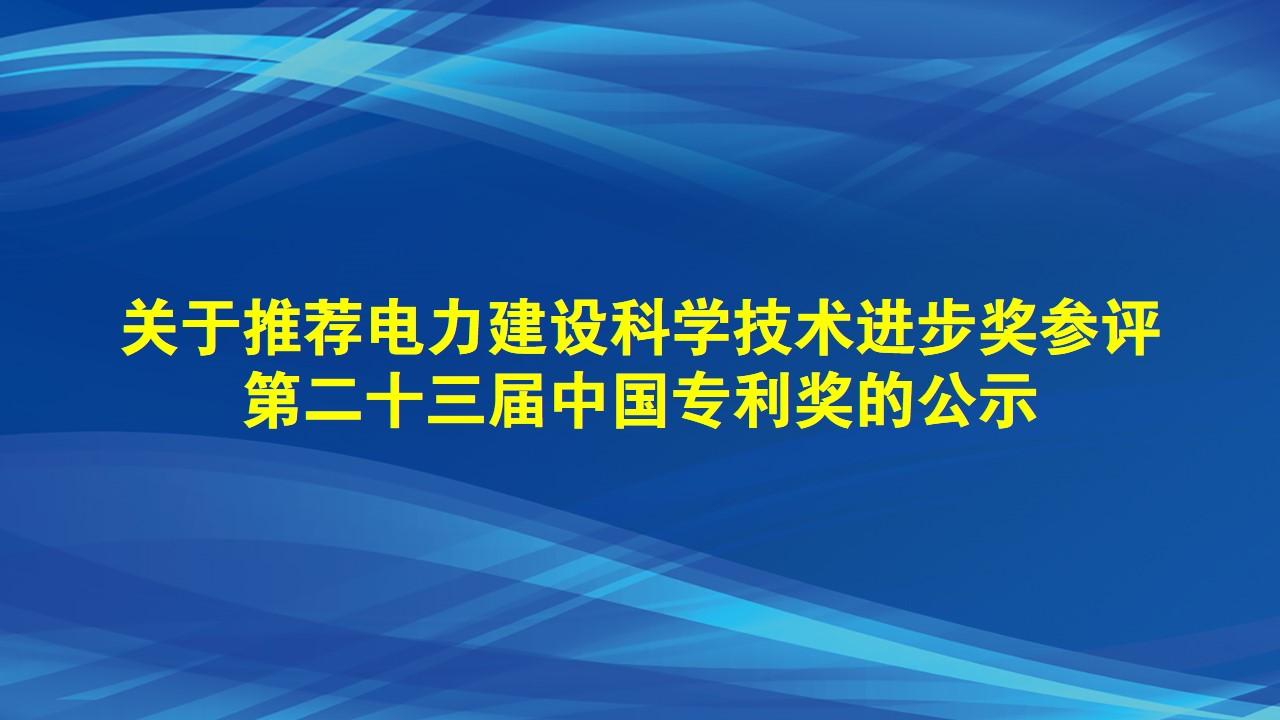 关于推荐电力建设科学技术进步奖参评 第二十三届中国专利奖的公示